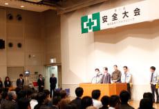『安全大会』を開催(2009年1月)
