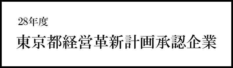 東京都経営革新計画企業に認定!